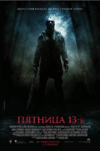Пятница 13-е / Friday the 13th (2009/CAMRip/ENG)