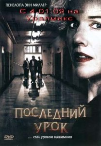 Последний урок / Deadliest Lesson,The (2008) DVDRip