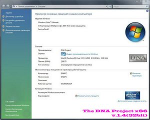 The DNA Project x86 v.1.4 (32bit)