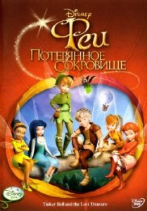 Феи: Потерянное сокровище / Tinker Bell and the Lost Treasure (2009) HDRip 1400Mb/700Mb + DVD9