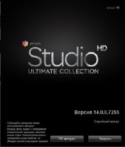 Pinnacle Studio 14 Ultimate 14.0.0.7255 оригинал