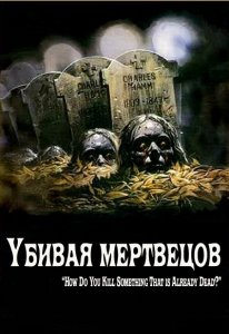 Убивая мертвецов / The Dead Undead (2010/DVDRip/1400Mb/700Mb)