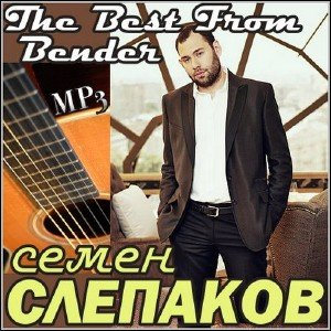 Семен Слепаков - The Best From Bender (2013)