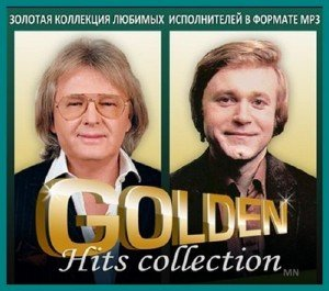 Юрий Антонов и Евгений Мартынов - Golden Hits Collection (2013)