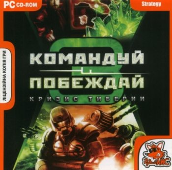 Command & Conquer 3: Tiberium Crysys (StandAlone AddOn, русская версия) 2007
